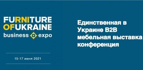 Единственная в Украине B2B выставка FUBE 2021